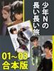 少年Nの長い長い旅 01~03合本版