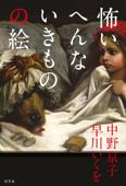 怖いへんないきものの絵 Book Cover