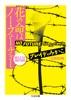 花の命はノー・フューチャー ──DELUXE EDITION