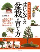 いちばんていねいな はじめての盆栽の育て方 Book Cover