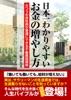 日本一わかりやすいお金の増やし方 〜ふつうの会社員が普通にできる不動産投資術〜