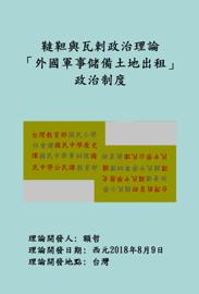 韃靼與瓦剌政治理論—「外國軍事儲備土地出租」政治制度 book