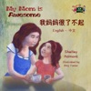 My Mom Is Awesome  Bilingual Mandarin Childrens Book