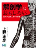 解剖学はおもしろい Book Cover