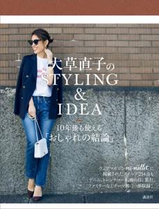 大草直子のSTYLING&IDEA Book Cover
