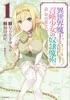 異世界魔王と召喚少女の奴隷魔術(1)