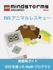 レゴ マインドストーム EV3 アニマルレスキュー 教師用ガイド