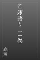 森薫 - 乙嫁語り 11巻 artwork