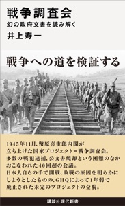 戦争調査会 幻の政府文書を読み解く Book Cover