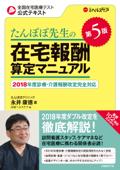 たんぽぽ先生の在宅報酬算定マニュアル 第5版 Book Cover