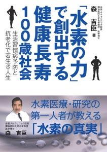 「水素の力」で創出する健康長寿100歳社会 Book Cover