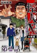 怪人X~狙われし住民~ 分冊版 2巻