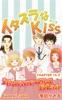 Itazurana Kiss Chapter 10-3