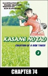 KASANE NO TAO Chapter 74