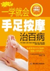 Easy Learning On Hand And Foot Massage To Cure All Diseases