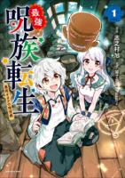 最強呪族転生 【コミック版】 ~魔術オタクの理想郷(ユートピア)~ 1