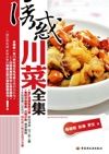 The Complete Attractive Sichuan Cuisine