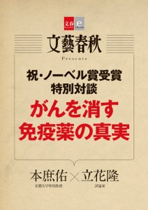 がんを消す免疫薬の真実【文春e-Books】 Book Cover