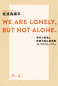 WE ARE LONELY,BUT NOT ALONE. 〜現代の孤独と持続可能な経済圏としてのコミュニティ〜