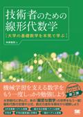 技術者のための線形代数学 大学の基礎数学を本気で学ぶ Book Cover