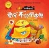 幼儿情绪管理双语绘本·小鸡快跑 爱说不的调皮鬼 Chicken Run of Bilingual Picture Book on Emotion Management of the Child-- The Naughty Kid Likes Saying No