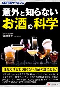 SUPERサイエンス 意外と知らないお酒の科学 Book Cover