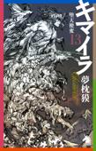 キマイラ(13) 堕天使変 Book Cover