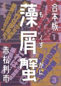 藻屑蟹 【合本版】