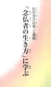 「念仏者の生き方」に学ぶ Book Cover