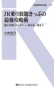 JR乗り放題きっぷの最強攻略術 Book Cover