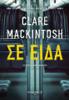 Clare Mackintosh - Σε είδα artwork