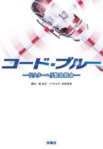 コード・ブルー ―ドクターヘリ緊急救命― Book Cover