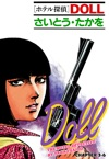 DOLL The Hotel Detective Chapter 3-6