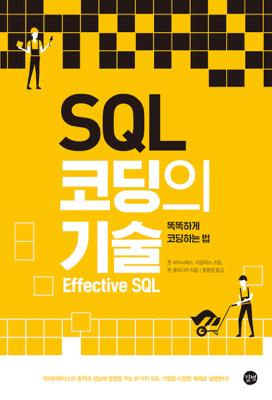 SQL 코딩의 기술 - 존 비아시에스 book