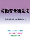 労働安全衛生法 平成29年度版(平成28年6月1日)