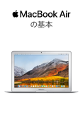 MacBook Air の基本