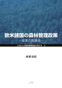 欧米諸国の森林管理政策 Book Cover