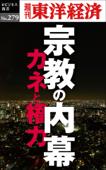 宗教の内幕―週刊東洋経済eビジネス新書No.279 Book Cover