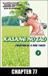 KASANE NO TAO Chapter 77