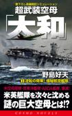 超武装空母「大和」(1)逆転の奇策!極秘航空艦隊 Book Cover