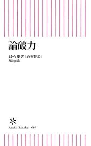 論破力 Book Cover