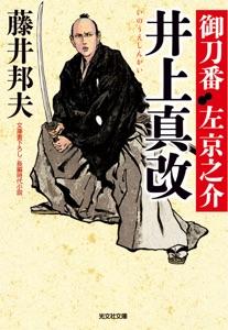 井上真改(しんかい)~御刀番 左京之介(九)~ Book Cover