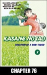 KASANE NO TAO Chapter 76