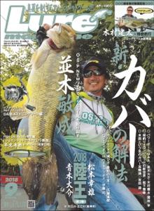ルアーマガジン 2018年 09月号 Book Cover