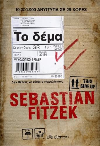 Sebastian Fitzek Amokspiel Ebook