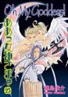 Oh My Goddess Volume 25