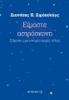 Διονύσης Π. Σιμόπουλος - Είμαστε αστρόσκονη artwork