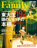 プレジデントFamily (ファミリー)2018年 9月号 Book Cover
