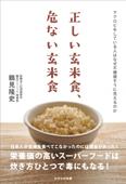 正しい玄米食、危ない玄米食 マクロビをしている人はなぜ不健康そうに見えるのか Book Cover