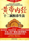 Health-preservation Methods Of 12 Animals Signs In The Yellow Emperors Classics Of Internal Medicine